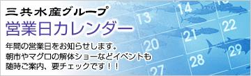 三共水産グループ営業日カレンダー